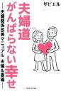 夫婦道がんばらない幸せ 夫婦関係改善マニュアル夫編&妻編 (SIBA BOOKS) [ ザビエル ]