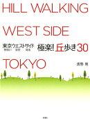 東京ウエストサイド極楽!丘歩き30