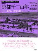 京都千二百年(上)新装版