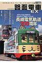路面電車EX(vol.06)
