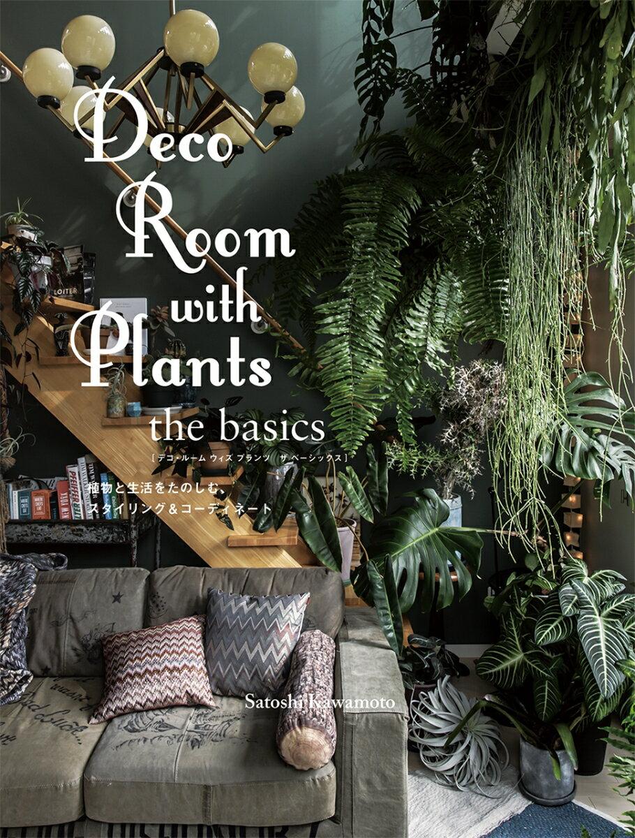 Deco Room with Plants the basics 植物と生活をたのしむ、スタイリング&コーディネート [ 川本諭 ]