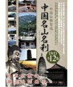 ー中国仏教聖地ー中国名山名刹 DVD全12巻セット[12枚組] [ (趣味/教養) ]