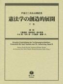 憲法学の創造的展開 下巻