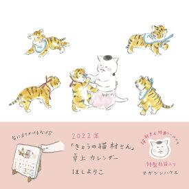 2022年「きょうの猫村さん」卓上カレンダー【特製貼箱入り】 [ ほしよりこ ]