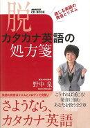 【バーゲン本】脱カタカナ英語の処方箋ーCD BOOK