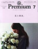 & Premium (アンド プレミアム) 2014年 07月号 [雑誌]