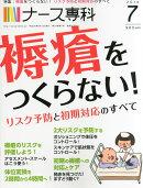 ナース専科 2014年 07月号 [雑誌]
