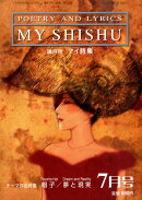 MY SHISHU (マイ詩集) 2014年 07月号 [雑誌]