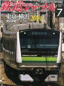 鉄道ジャーナル 2014年 07月号 [雑誌]