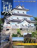 週刊 日本の城 2014年 7/1号 [雑誌]