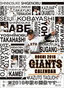 報知ジャイアンツカレンダー(ポスター付録付き)(2019年1月始まりカレンダー)