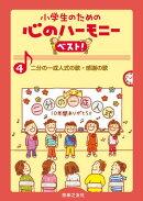 小学生のための心のハーモニーベスト!(4)