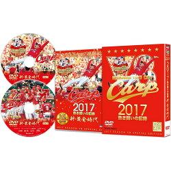 CARP2017熱き闘いの記録 V8特別記念版 〜新・黄金時代〜