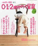 0・1・2歳児の保育 2014夏 2014年 07月号 [雑誌]