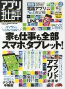 家電批評増刊 アプリ批評 2014年 07月号 [雑誌]