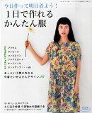 1日で作れるかんたん服 2014年 07月号 [雑誌]