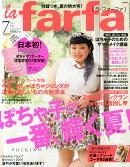 la farfa (ラ・ファーファ) 2014年 07月号 [雑誌]