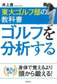 東大ゴルフ部の教科書 ゴルフを分析する [ 井上透 ]