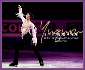 羽生結弦 2019-2020フィギュアスケートシーズンカレンダー 卓上版