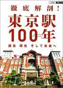 【謝恩価格本】徹底解剖!東京駅100年 過去 現在 そして未来へ