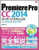 Premiere Pro CC 2014スーパーリファレンス