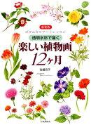 新装版 楽しい植物画12ヶ月