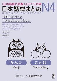 日本語総まとめN4漢字・ことば 英語・ベトナム語の翻訳つき! [ 佐々木仁子 ]