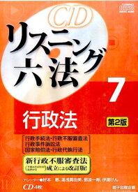 CDリスニング六法(7)第2版 行政法