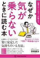 【POD】心理カウンセラーが教える なぜか気が乗らないときに読む本