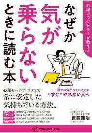 【POD】心理カウンセラーが教える なぜか気が乗らないときに読む本 (Panda Publishing) [ 笹氣健治 ]