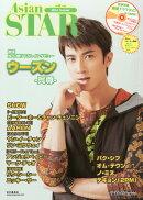 Asian STAR summer 2014年 07月号 [雑誌]