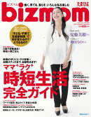 bizmom (ビズマム) 2014年 夏秋号 2014年 07月号 [雑誌]