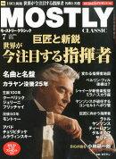 MOSTLY CLASSIC (モストリー・クラシック) 2014年 07月号 [雑誌]
