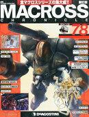 週刊 MACROSS CHRONICLE (マクロスクロニクル) 新訂版 2014年 7/29号 [雑誌]