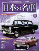 週刊 日本の名車 2014年 7/8号 [雑誌]