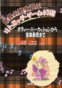 世界の歌を遊ぶリトミック・ゲーム67選 [ 神原雅之 ]
