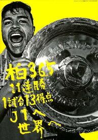 柏レイソル365 エル・ゴラッソ総集編2019 (サンエイムック)