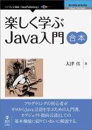 【POD】楽しく学ぶJava入門 合本