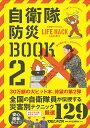 自衛隊防災BOOK 2 [ マガジンハウス ]