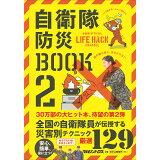 自衛隊防災BOOK(2)