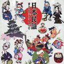 COLEZO!TWIN!::日本民謡まるかじり 100