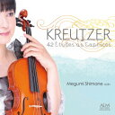 クロイツェル:ヴァイオリンのための42の練習曲 [ 島根恵 ]