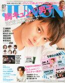 JUNON (ジュノン) 2014年 07月号 [雑誌]