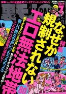 裏モノ JAPAN (ジャパン) 2014年 07月号 [雑誌]