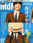 MdN (エムディーエヌ) 2014年 07月号 [雑誌]