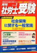 月刊 社労士受験 2014年 07月号 [雑誌]