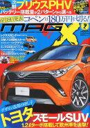 NEW MODEL MAGAZINE X (ニューモデルマガジン X) 2014年 07月号 [雑誌]