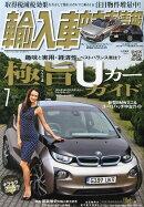 輸入車中古車情報 2014年 07月号 [雑誌]