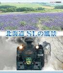 北海道 SLの風景【Blu-ray】