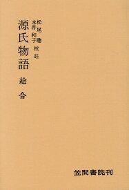 源氏物語(絵合)3版 [ 紫式部 ]